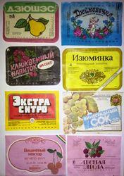Этикетки СССР от напитков